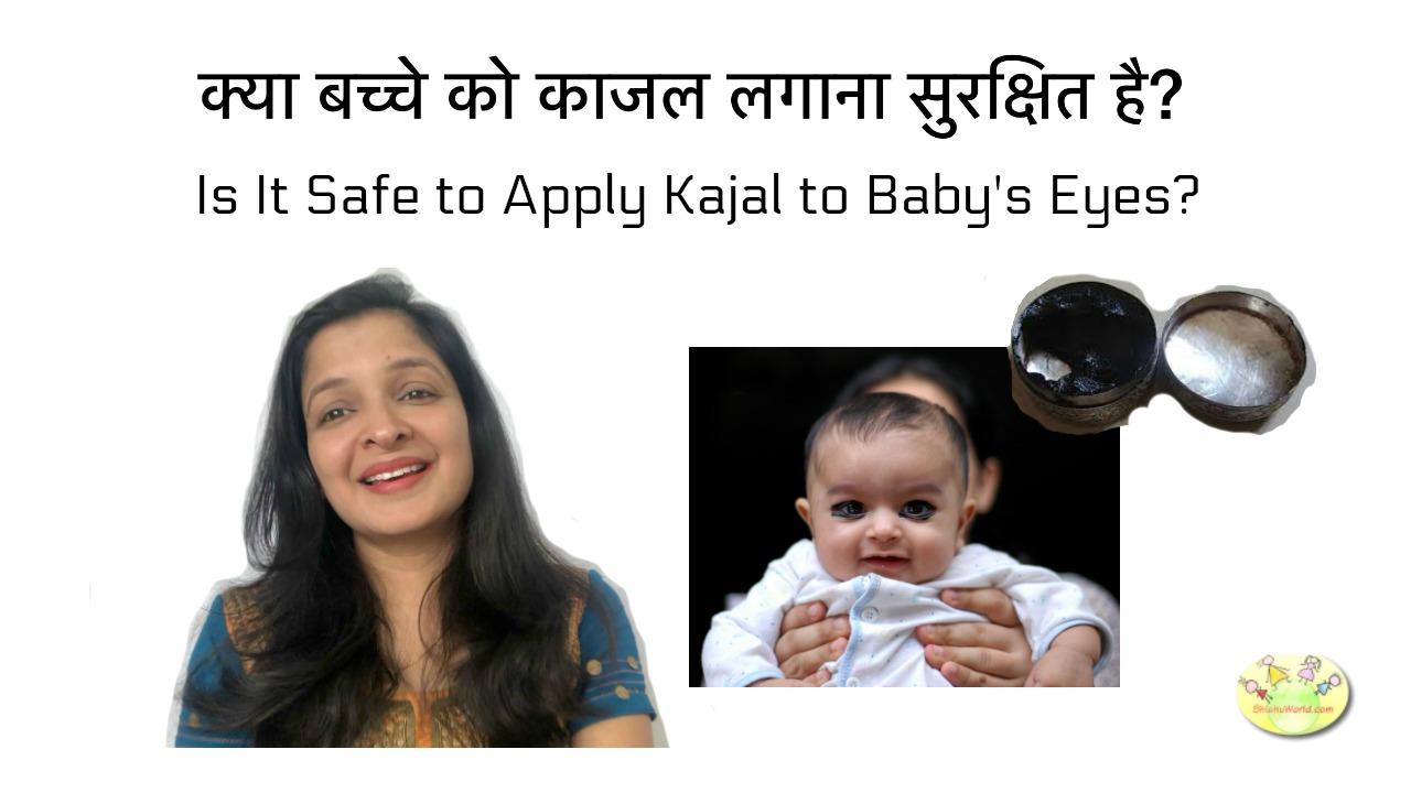 kajal for baby